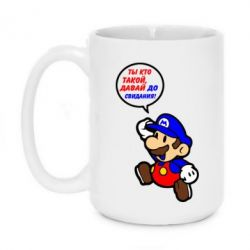Кружка 420ml Ты кто такой? Давай до свидания! Супер Марио