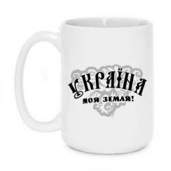 Кружка 420ml Україна - моя земля! - FatLine