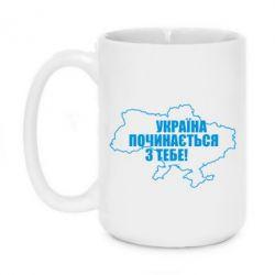 Кружка 420ml Україна починається з тебе - FatLine