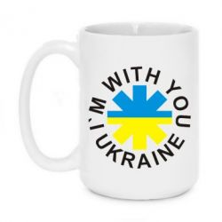 Кружка 420ml Ukraine, i'm with you - FatLine