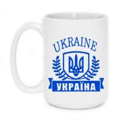 Кружка 420ml Ukraine Украина - FatLine