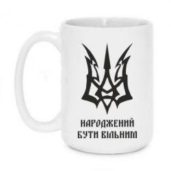 Кружка 420ml Українець народжений бути вільним! - FatLine