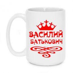 Кружка 420ml Василий Батькович - FatLine