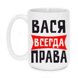 Кружка 420ml Вася всегда прав - FatLine