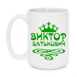 Кружка 420ml Виктор Батькович - FatLine