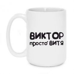 Кружка 420ml Виктор просто Витя - FatLine