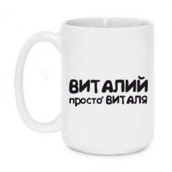 Кружка 420ml Виталий просто Виталя - FatLine