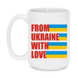 Кружка 420ml With love from Ukraine - FatLine