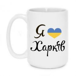 Кружка 420ml Я Харків - FatLine
