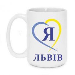 Кружка 420ml Я люблю Львів - FatLine
