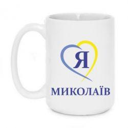 Кружка 420ml Я люблю Миколаїв - FatLine