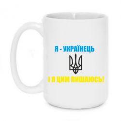 Кружка 420ml Я - українець. І я цим пишаюсь! - FatLine