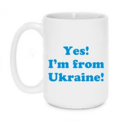 Кружка 420ml Yes, I'm from Ukraine - FatLine