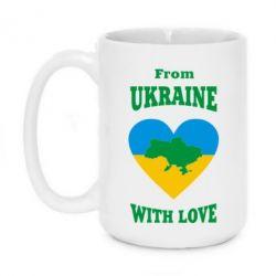 Кружка 420ml З України з любовью - FatLine