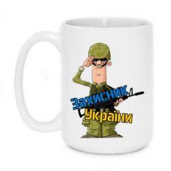 Кружка 420ml Захисник України - FatLine