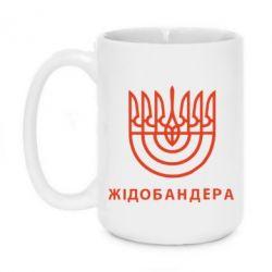 Кружка 420ml ЖІДОБАНДЕРА - FatLine