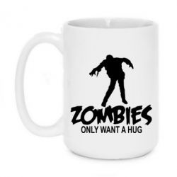 Кружка 420ml Zombies only want a hug