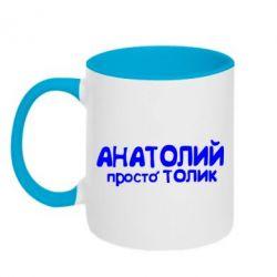Кружка двухцветная Анатолий просто Толик - FatLine