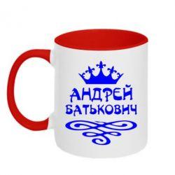Кружка двухцветная Андрей Батькович - FatLine