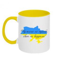 Кружка двухцветная Чужого не треба, свого не віддам! (карта України) - FatLine