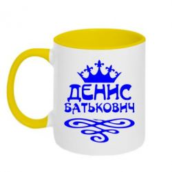 Кружка двухцветная Денис Батькович - FatLine