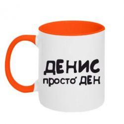 Кружка двухцветная Денис просто Ден - FatLine