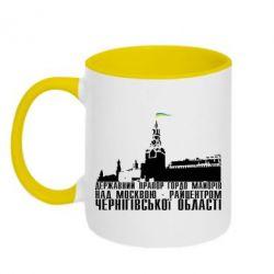 Кружка двухцветная Державний прапор гордо майорів над Москвою-райцентром Чернігівської області - FatLine