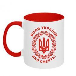 Кружка двухцветная Герб України з візерунком - FatLine