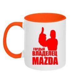 Кружка двухцветная Гордый владелец MAZDA - FatLine