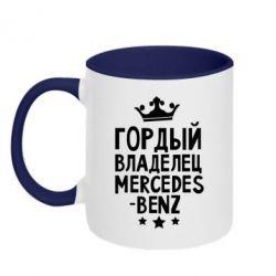 Кружка двухцветная Гордый владелец Mercedes - FatLine