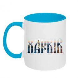 Кружка двухцветная Харків - FatLine