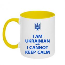 Кружка двухцветная I AM UKRAINIAN and I CANNOT KEEP CALM