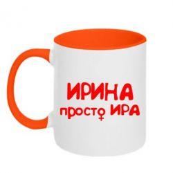 Кружка двухцветная Ирина просто Ира - FatLine