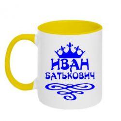 Кружка двухцветная Иван Батькович - FatLine
