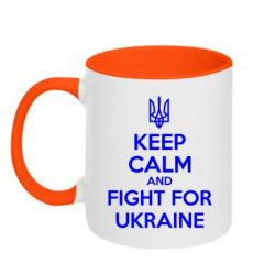 Кружка двухцветная KEEP CALM and FIGHT FOR UKRAINE - FatLine
