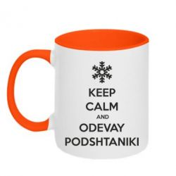 Кружка двухцветная KEEP CALM and ODEVAY PODSHTANIKI - FatLine