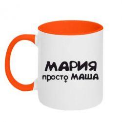 Кружка двухцветная Мария просто Маша - FatLine