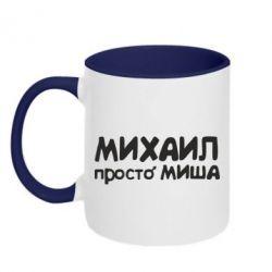Кружка двухцветная Михаил просто Миша - FatLine