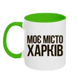 Кружка двухцветная Моє місто Харків - FatLine