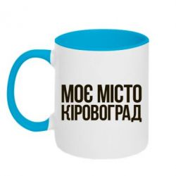 Кружка двухцветная Моє місто Кіровоград - FatLine