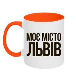 Кружка двухцветная Моє місто Львів - FatLine