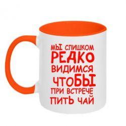 Кружка двухцветная Мы слишком редко видимся, что бы при встрече пить чай - FatLine