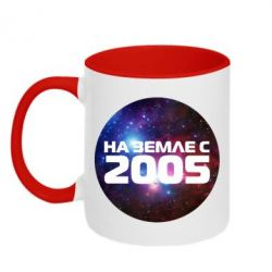Кружка двухцветная На земле с 2005 - FatLine