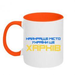 Кружка двухцветная Найкраще місто Харків - FatLine