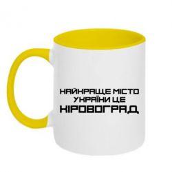Кружка двухцветная Найкраще місто Кіровоград - FatLine
