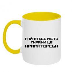 Кружка двухцветная Найкраще місто Краматорськ - FatLine