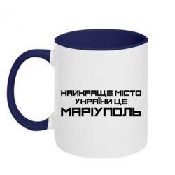 Кружка двухцветная Найкраще місто Маріуполь - FatLine