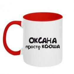 Кружка двухцветная Оксана просто Ксюша - FatLine