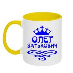 Кружка двухцветная Олег Батькович - FatLine