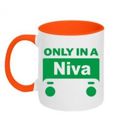Кружка двухцветная Only Niva - FatLine